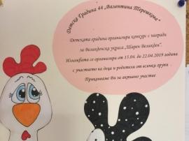 "Изложба - конкурс ""Шарен Великден"""
