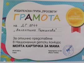 Моята картичка за мама - национален конкурс