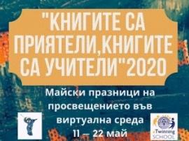 Проект с традиции '2020