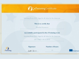 сертификат за обучение
